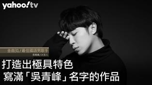 金曲/吳青峰單飛處女作《太空人》奪歌王