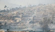 疑不滿隔離政策縱火 希臘難民營數千人流離失所