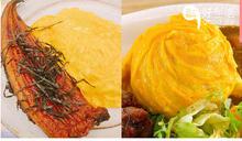 澳門必食「飄亭 GOTTE」漩渦蛋飯,盡顯廚師功架的蛋包飯工藝,半熟蛋漿配飯超滋味~