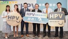 男女一起預防HPV 走入衛教友善診所,避免重複感染危機!