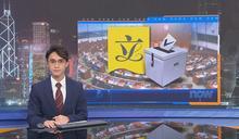 政府目前無計劃明年立法會換屆選舉前補選議席
