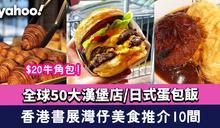 【書展2021】香港書展灣仔美食推介9間!全球50大漢堡店/$20牛角包/日式蛋包飯