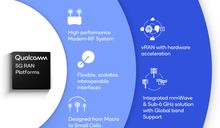 高通推出全新5G基礎架構平台,推動蜂巢式網路生態系轉型vRAN與具互通性的網路