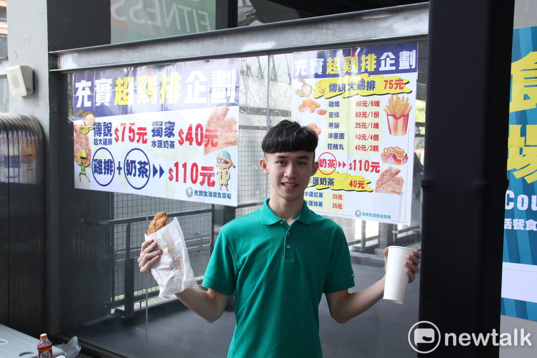 玩家可以購買雞排與奶茶入場。
