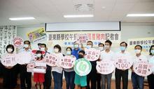 臺東營養午餐限用國產肉