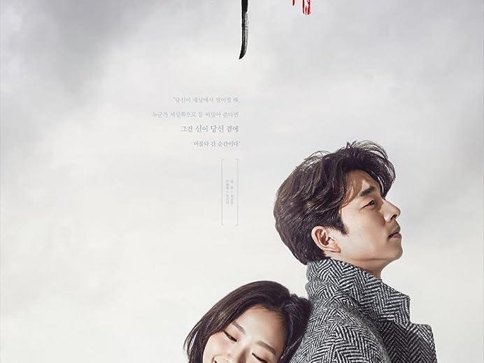 《孤單又燦爛的神-鬼怪》tvN/2016