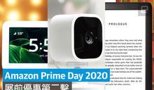 第二輪 Amazon Prime Day 2020 展前優惠開催
