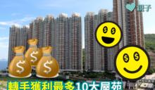 【換樓必睇】轉手獲利最多10大屋苑 將軍澳私樓勁賺119%