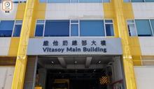 維他奶內部通告流傳 香港區人力資源總監離職