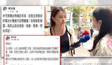 「中天新聞台派記者堵訪騷擾,周玉蔻全程錄影存證!」致NCC:願與蔡衍明對質!