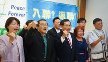 參與聯合國 民團主張以台灣名義入聯 (圖)