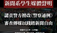 學生媒體聯署聲明譴責警方嚴重打擊新聞自由及採訪權