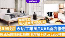 TUVE Hotel酒店優惠|$599起住天后工業風網紅酒店!IGable影相打卡設計+雙人早餐+送Le Labo禮物