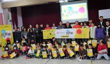企業引進國際美學教育 帶臺東福原國小學童玩藝術