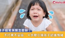 學齡前小孩一崩潰就大哭大鬧!心理師:4 步驟讓彼此冷靜下來