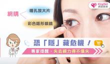 網購瞳孔放大片、彩色隱形眼鏡,恐「隱」藏危機!專家提醒,失去視力得不償失