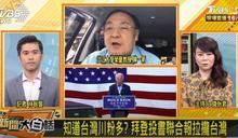 拜登回神 投書打「台灣牌」?陳一新:拜登拉攏「華裔」 出手「時機」藏玄機
