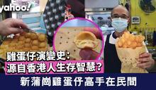 新蒲崗雞蛋仔高手在民間!雞蛋仔源自香港人生存智慧?