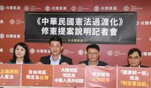 台灣基進中華民國憲法過渡化修憲提案記者會(1) (圖)
