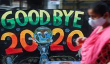 新冠病毒按下「暫停鍵」的一年 揮別2020