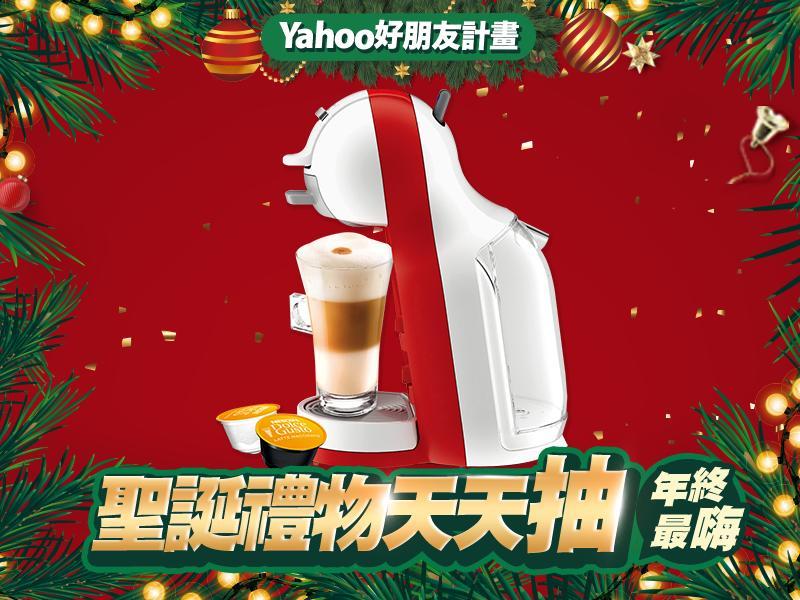 【12/21天堂禮】雀巢雲朵白咖啡機