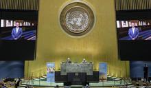 聯合國75周年峰會 中俄炮口對准華盛頓