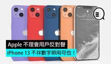 Apple 不理會用戶反對聲,iPhone 13 不祥數字照用可也!