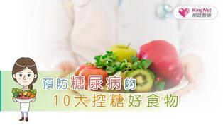 預防糖尿病的10大控糖好食物