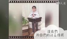 """滿納海國際學校師生 匯聚愛心愛""""菲""""揚"""