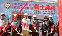 新屋分隊拆除重建工程動土 預計111年3月完工