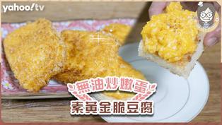 減肥|豆腐減肥食譜!外脆內軟素食黃金脆豆腐+無油炒嫩蛋多士