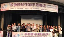 體育署於臺大辦理校園體育性別平等論壇