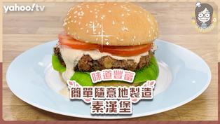素食譜|用燕麥渣自製簡易素漢堡扒!減肥都啱食 加埋豆類增強口感兼有豐富蛋白質