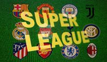 歐洲12頂尖足球隊 另起爐灶辦「超級聯賽」引反彈