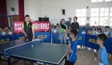 外埔體育會贊助硬體設備及訓練 助外埔國小推廣桌球運動