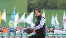 黑豹旗今開幕 賴清德出席開球大讚:台灣的甲子園!