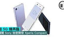 細 5G 機再臨,傳聞 Sony 秘密開發 Xperia Compact