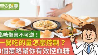 怕浪費就全吃下肚,比浪費更糟糕!營養師三個方法血糖失控的傷害