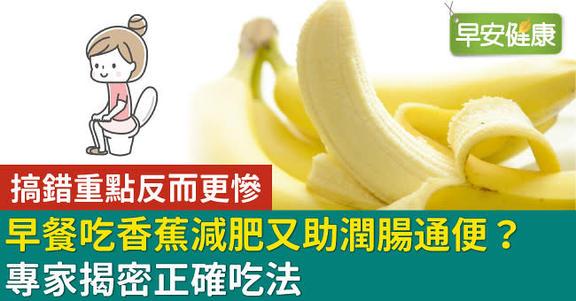 撿便宜又更健康!4個QA帶你吃對香蕉「順便」變瘦