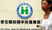 旅外用健保將改革 擬需先補繳停保期間保費
