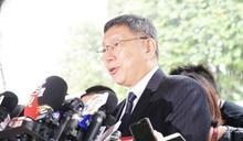 立委爆集體涉貪案 柯文哲:公開透明就不敢亂來