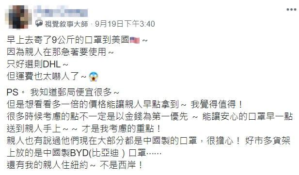 (圖/翻攝自口罩現貨資訊臉書)