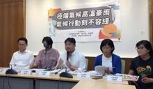 今年七月台灣創最熱紀錄 立委籲制定《氣候變遷法》