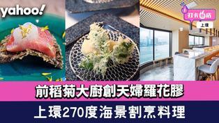 上環美食 270度海景割烹料理 前稻菊大廚創天婦羅花膠+必食海膽烏魚子自家製意粉