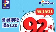 【百佳】易賞錢 會員買滿$130 即享92折(只限15/11)