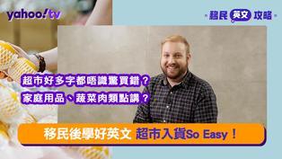 【EF English Centers特約:移民英文攻略】學好英文 超市入貨So Easy