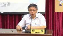 「音圖」預算暴增53億 柯槌桌怒飆喊鍘官