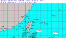 輕颱閃電海警發布 台東及恆半島防大雨