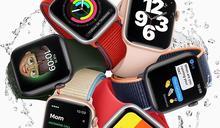 食藥署核准Apple Watch 4及5 可用心電圖功能