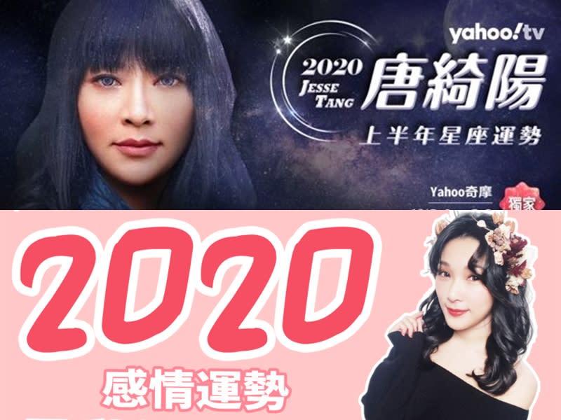 【新年運勢】唐綺陽2020上半年星座運勢&米薩小姐-財運、感情塔羅牌
